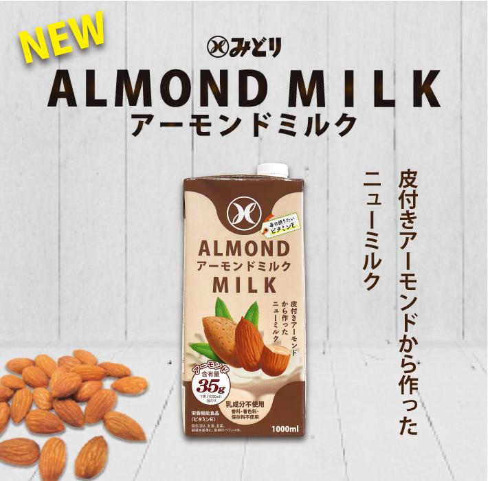 みどりアーモンドミルク ALMOND MILK 皮付きアーモンドから作った ニューミルク