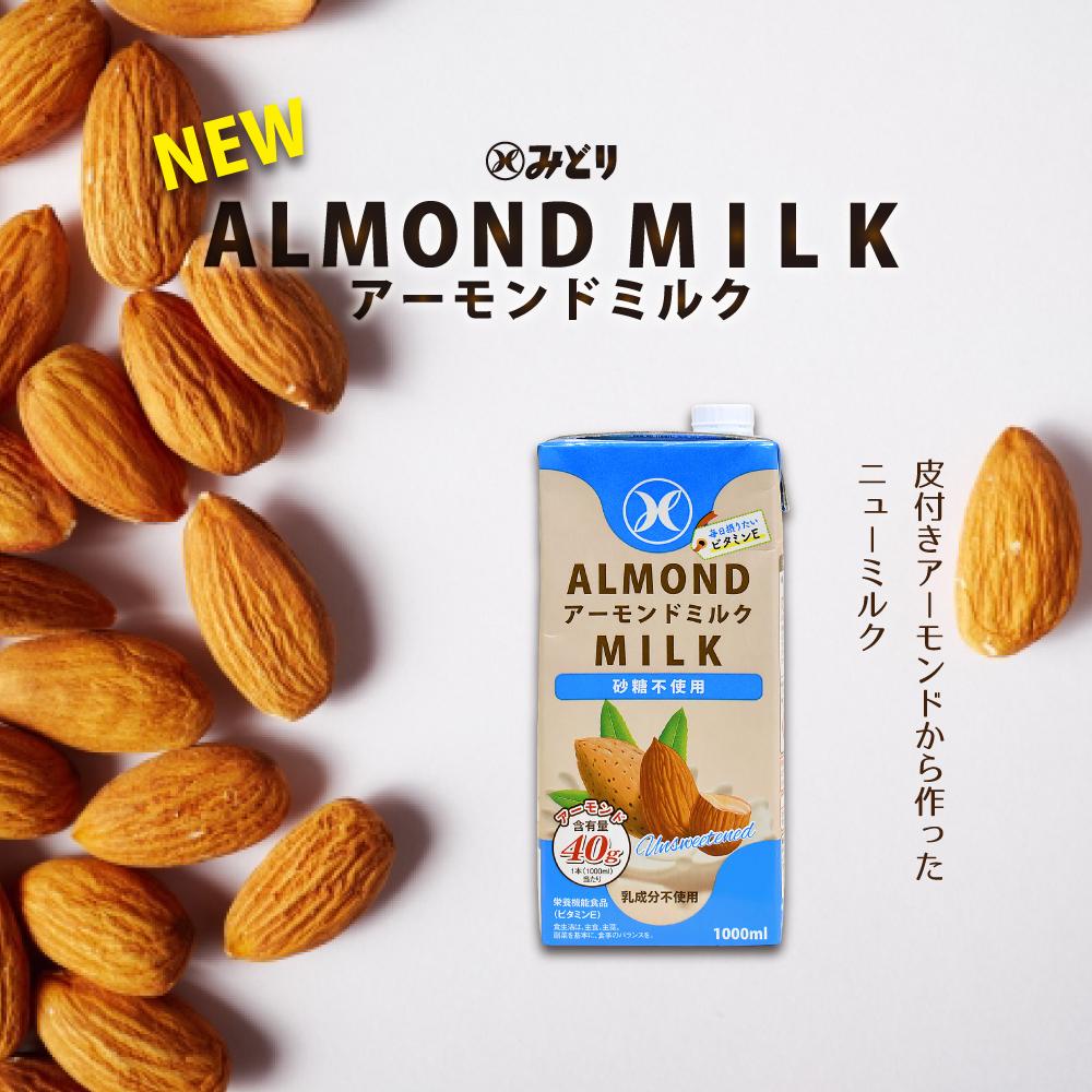 皮付きアーモンドから作ったニューミルク