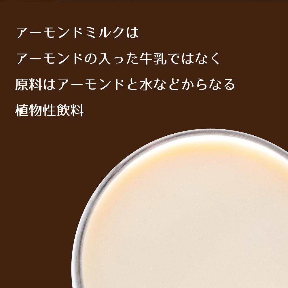 アーモンドミルクは アーモンドの入った牛乳ではなく 原料はアーモンドと水などからなる 植物性飲料