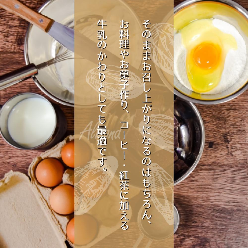 そのままお召し上がりになるのはもちろん、 お料理やお菓子作り、コーヒー・紅茶に加える 牛乳のかわりとしても最適です。