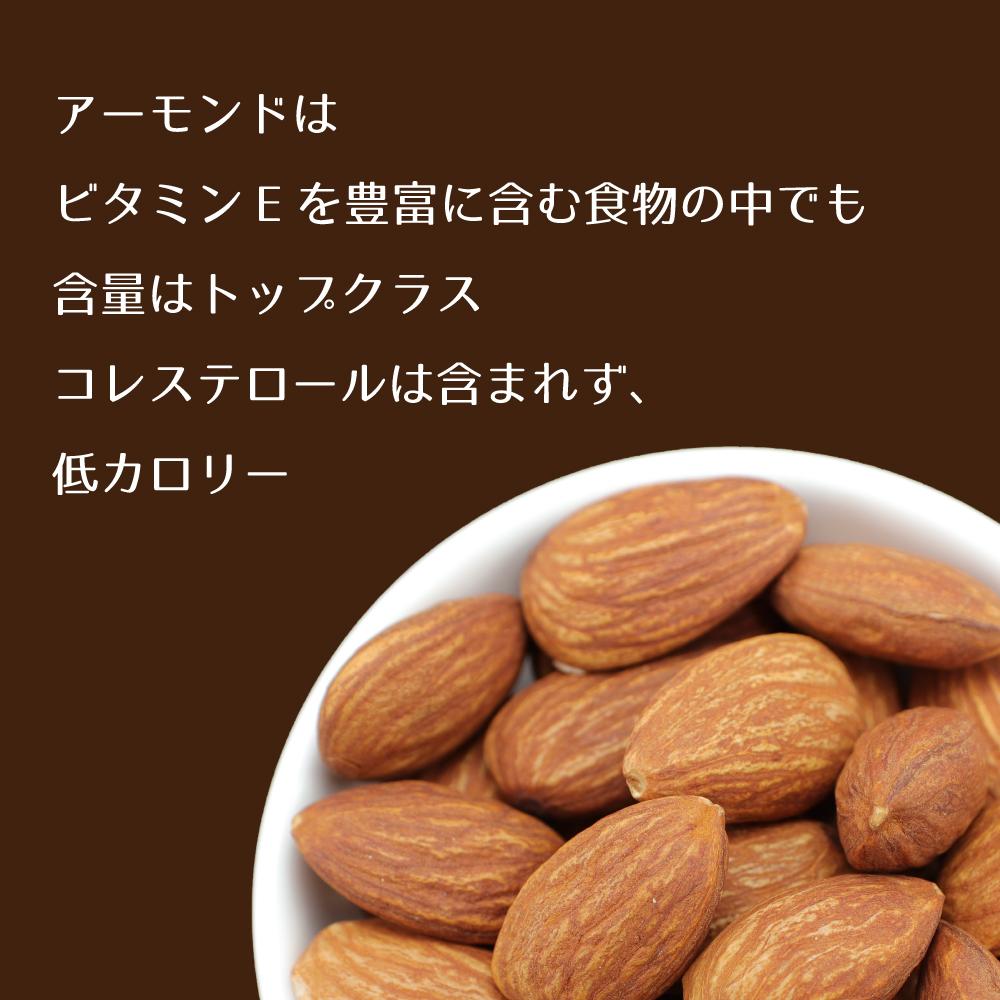 アーモンドは ビタミンEを豊富に含む食物の中でも 含量はトップクラス コレステロールは含まれず、 低カロリー