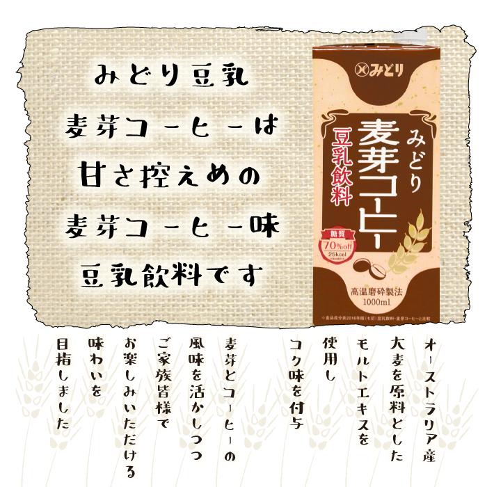 みどり豆乳麦芽コーヒーは甘さ控えめの麦芽コーヒー味豆乳飲料です
