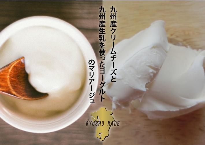 九州産クリームチーズと九州産生乳を使ったヨーグルトのマリアージュ