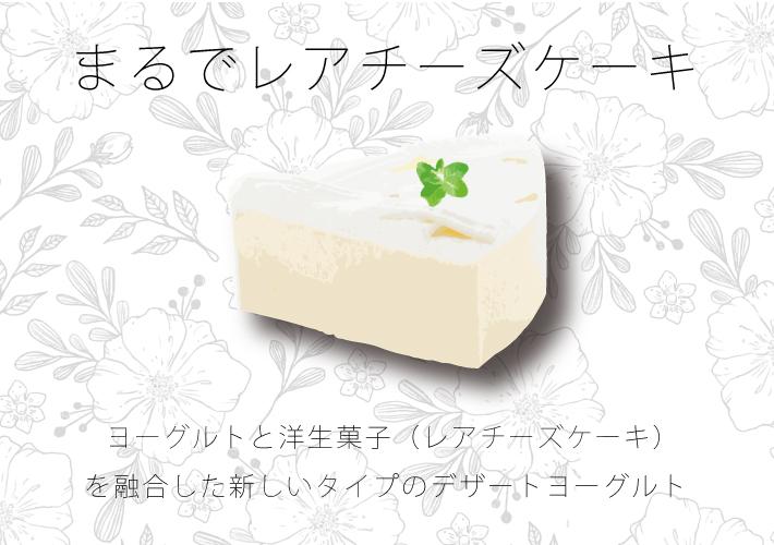 まるでレアチーズケーキ ヨーグルトと洋生菓子(レアチーズケーキ) を融合した新しいタイプのデザートヨーグルト