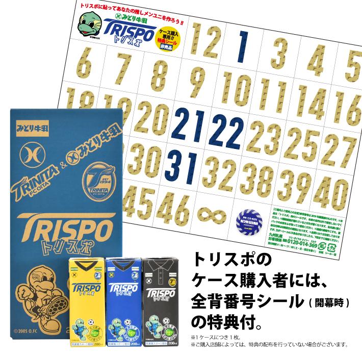 トリスポのケース購入者には、全背番号シール(開幕時)の特典付。