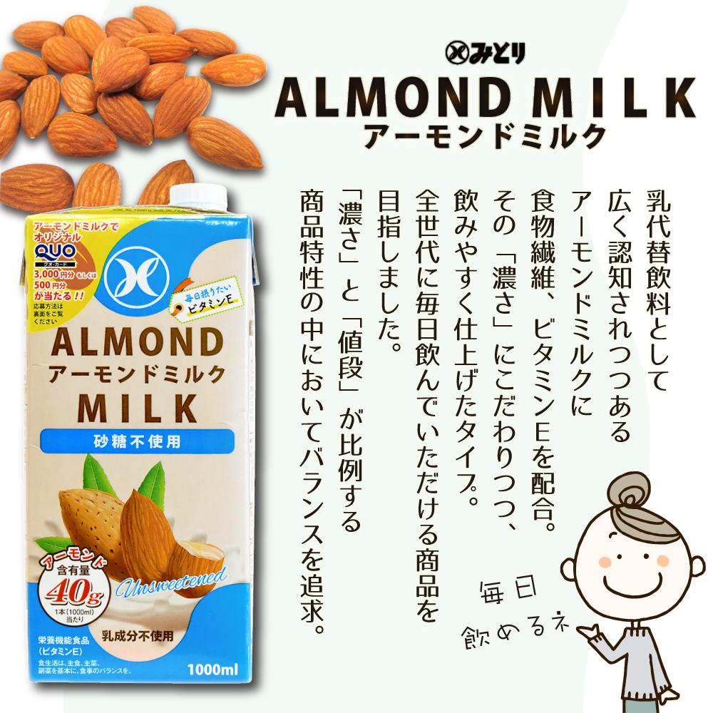アーモンドミルクエシカルモニター